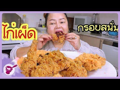 แชร ส ตรไก เผ ด Kfc พร อมว ธ ทำ Youtube ไก ทอด อาหาร การทำอาหาร