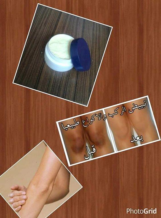 خلطات طبيعية لتبييض الركب و الاكواع Body Skin Care Body Skin Skin Care