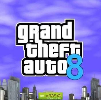 Gta 8 تحميل لعبة جاتا 8 من ميديا فاير برابط واحد العاب