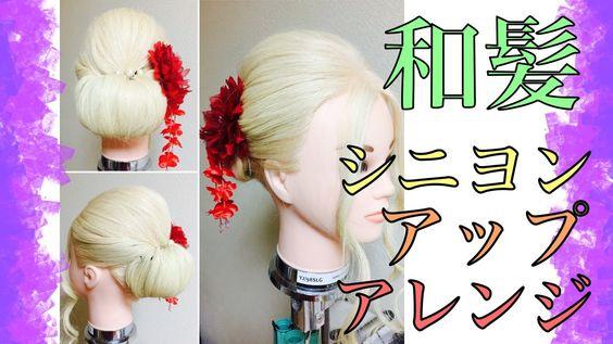 (ヘアアレンジ)No.169 和髪⭐︎着物に似合うシニヨンアップアレンジ HairArrange - YouTube