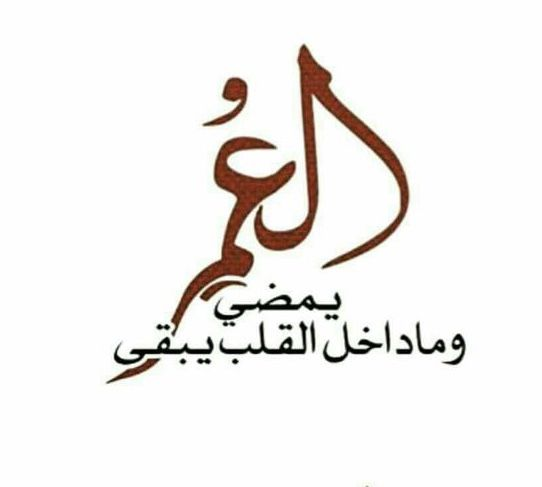 Pin By عابرة سبيل On سكرابز Calligraphy Arabic Calligraphy Arabic