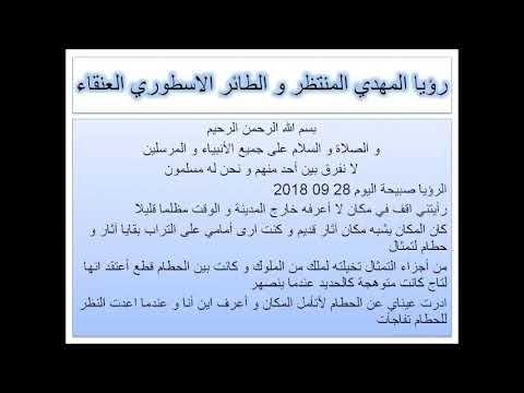 رؤيا لكن المشككين في علاقة المهدي بعنقاء المغرب Youtube Youtube Make It Yourself Playlist
