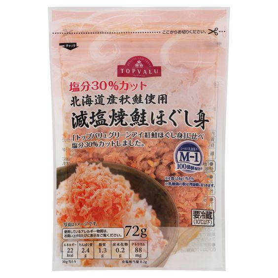 ほどよい塩気が食欲をそそる!「北海道産秋鮭使用減塩焼鮭ほぐし身」