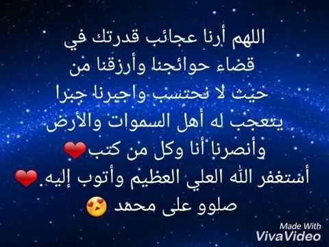 دعاء مستجاب مجرب وله نتائج طيبة بفضل الله تعالى والحمدلله Douaa Dua Islamic Quotes Quran Islamic Quotes Islam Quran