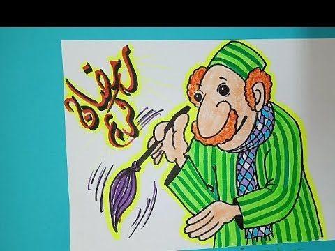 طريقة رسم عم شكشك فى رمضان الرسم للمبتدئين Youtube Paper Crafts Drawings Tri
