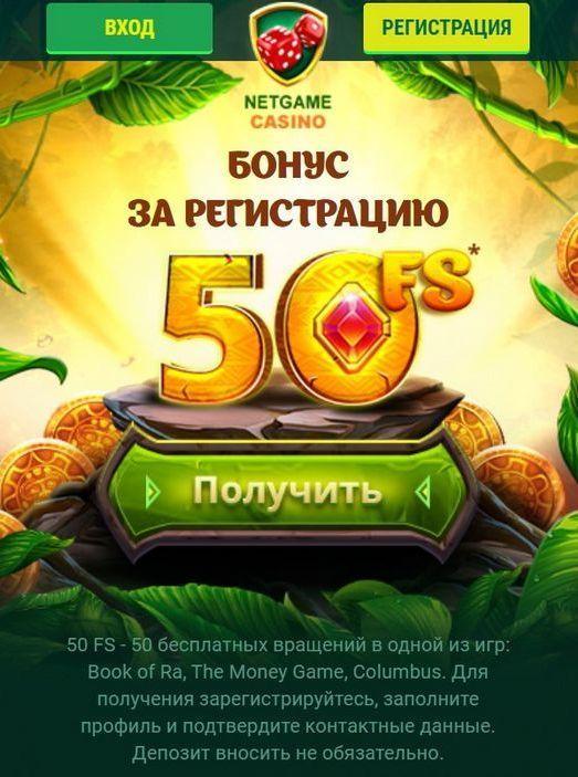 Денежный бонус за регистрацию в онлайн казино играть в игру карты с картинками детские