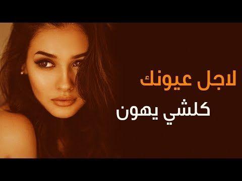 لاجل عيونك كلشي يهون اغاني عراقية حزينة 2020 لايف Youtube Movie Posters Poster Movies
