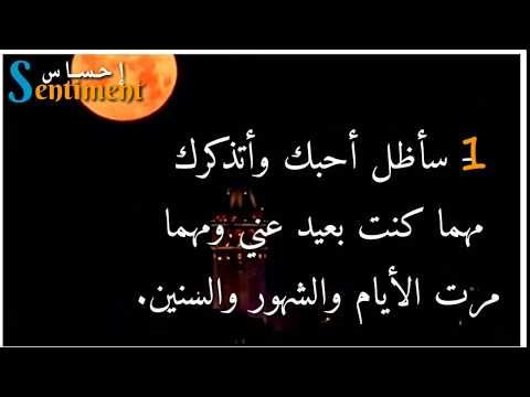 اجمل كلام في الحب للحبيب البعيد والقريب حالات الواتساب عن الحب 2020 Youtube Words Sentimental Arabic Calligraphy