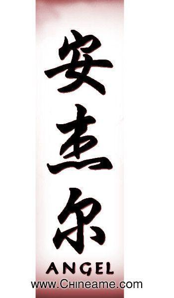 El Nombre De Angel En Chino Chineame Com Tatuajes De Nombres Significado De Letras Chinas Tatuajes Letras Chinas