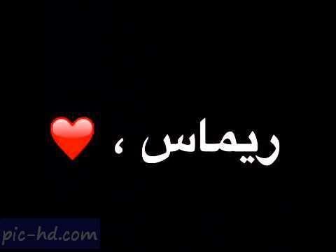 صور مكتوب عليها اسم ريماس خلفيات باسم ريماس Pics Arabic Calligraphy Calligraphy