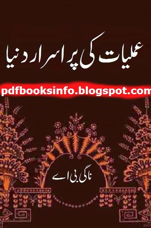 Free Download Or Read Online Amalyat Ki Pur Israr Dunya An Horror Stories Based Urdu Pdf Book By Imran Nagi BA About Unbelievable F