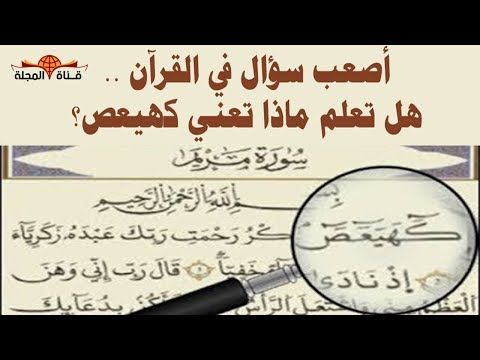 أصعب سؤال في القران هل تعلم معني كهيعص فاتحة سورة مريم Youtube Islamic Inspirational Quotes Islam Beliefs Arabic Books