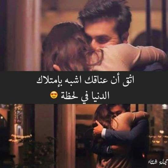 اجمل صور وصور حب مكتوب عليها عبارات رومانسية وكلام حب موقع مصري Love Smile Quotes Romantic Words Unique Love Quotes