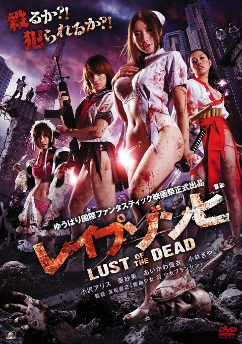 Japanese Horror Movie Poster Japanese Horror Rape-9780