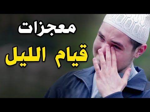 معجزات قيام الليل سبحان الله Youtube Youtube Music