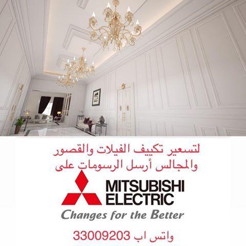 الشركة المتحدة الالكترونيه Mitsubishielectricqatar Instagram Photos And Videos Home Decor Decals Decor Home