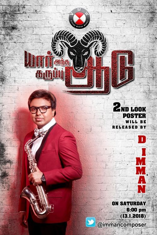 Yaar Antha Karuppu Aadu 2nd Look Poster Release By Music Director D.Imman
