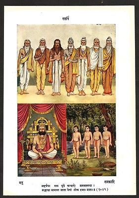 "India 1939 Kalyan print 6.5""x9.5"": Sapt (Seven) Rishi  Ӝ"