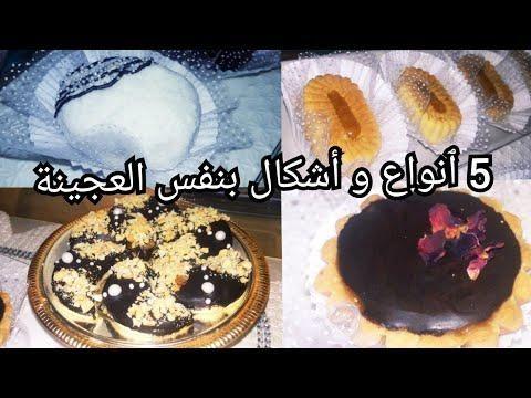 حلويات العيد 2020 الحلوى الأكثر طلبا عجينة واحدة بعدة أشكال و كريمة الجلجلان و تزيين مختلف Food Breakfast Acai Bowl