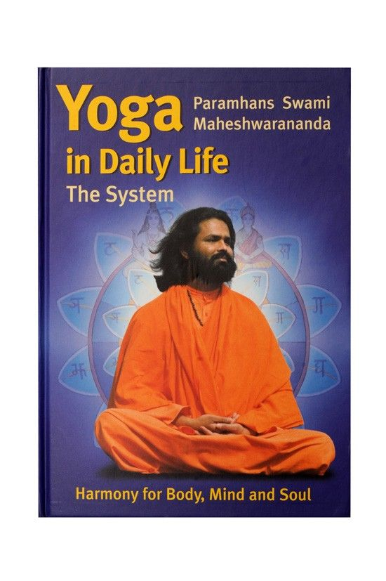 Yoga In Daily Life With Images How To Do Yoga Yoga Books Daily Life