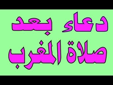 دعاء بعد صلاة المغرب دعاء الغروب دعاء عقب صلاة المغرب يستجاب فى الحال ب Gaming Logos Youtube Nintendo Wii Logo