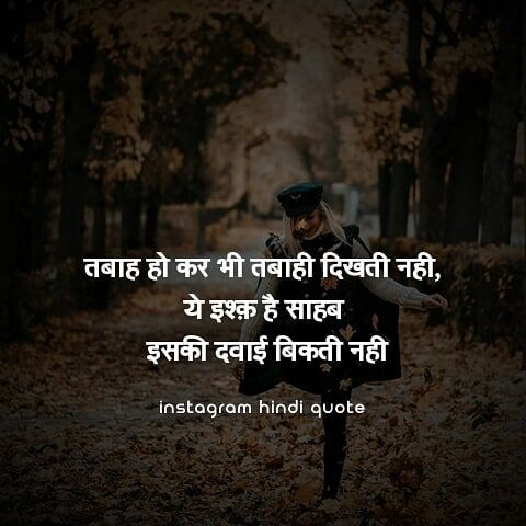 Instagram post by Hindi Motivational Quotes • Oct 29, 2018 at 5:01pm UTC |  Gulzar quotes, Dosti quotes, Friends quotes funny