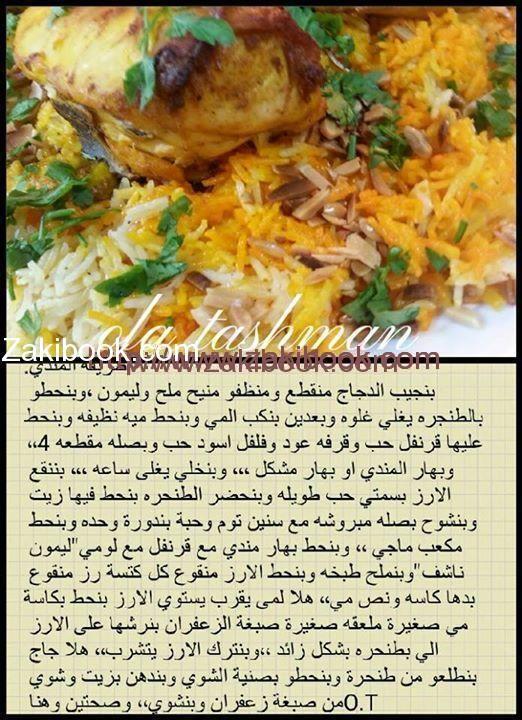 أضخم ألبوم وصفات مصورة للحلويات والطبيخ والمعجنات زاكي In 2021 Cooking Food Dishes Chicken Recipes