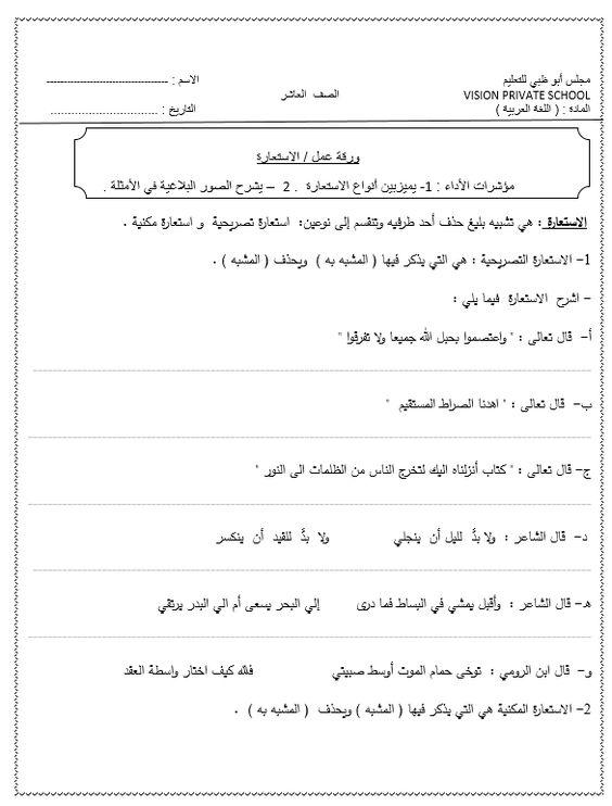 ورقة عمل متنوعة درس الاستعارة الصف العاشر مادة اللغة العربية Math Sheet Music Math Equations