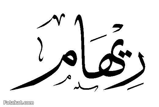 Pin By Reham Saeed On اسماء بلخط العربي Calligraphy Name Baby Boy Names Boy Names Creative