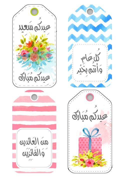 Snowflakes Melody Arts نموذج ظرف عيدية Money Pocket Template Eid Stickers Eid Crafts Eid Gifts