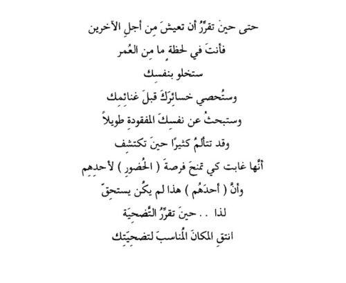 غرفة القراءة على حيطان الجيران شهرزاد تحميل الكتاب Pdf Books Reading Arabic Quotes Quotes