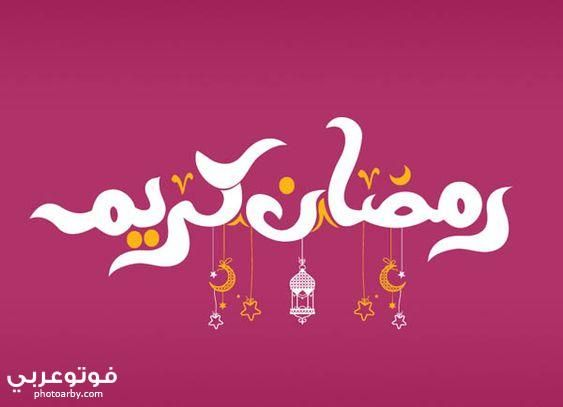 May Allah Except Our Fasting And May This Be A Wonderful Month Which In We Better Ourselfs Am Ramadan Kareem Pictures Ramadan Images Ramadan Mubarak Wallpapers