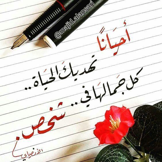 خلفيات رمزيات حب بنات فيسبوك حكم أقوال اقتباسات أحيانا تهديك الحياة شخصا Calligraphy Quotes Love Quran Quotes Love Love Me Quotes