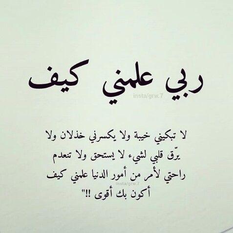 يارب انا بحاجه ا ليك خذني اليك فانا لا استحق هذه القسوه اغفرلي يالله وارعاني انا كلي اليك Quran Quotes Love Islamic Phrases Islamic Love Quotes