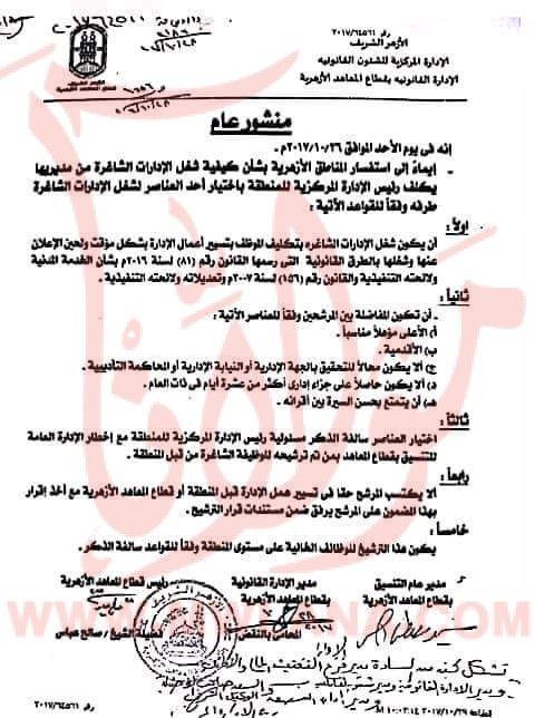 منشور المفاضلة في المترشحين للمناصب الإدارية بالأزهر الشريف
