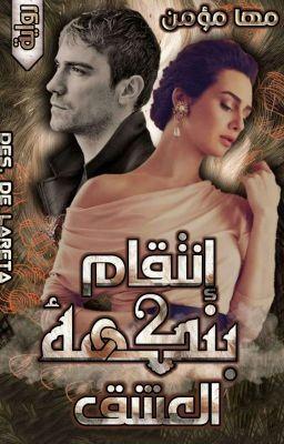 انتقام بنكهه العشق Pdf Books Reading Romantic Novels To Read Arabic Books