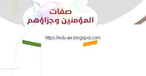 متابعي موقع تعليم الإمارات ننشر حل درس صفات المؤمنين وجزاؤهم مادة التربية الاسلامية للصف السادس الفصل الاول 202 Tech Company Logos Company Logo Tech Companies