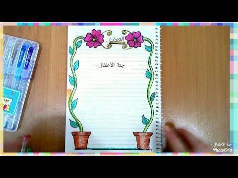 تزيين الدفاتر المدرسية من الداخل للبنات سهل خطوة بخطوة تسطير الكراسة على شكل إصيص ورد تزيين دفاتر Yout Page Borders Design Borders For Paper Border Design