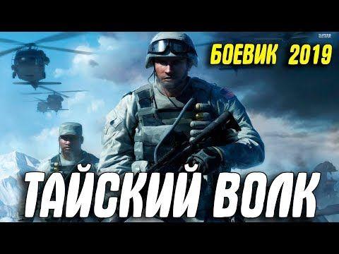 фильм 2019 порвал спецназовцев тайский волк русские