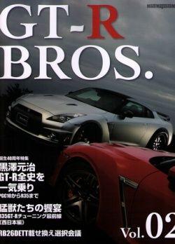GT-R BROS vol.02