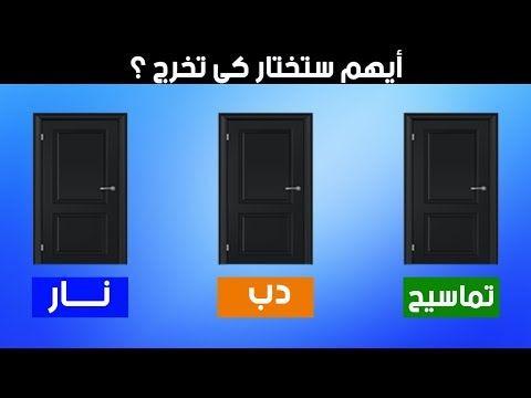 10 ألغاز سهلة مع الحل أتحداك أن تحلها قبل 20 ثانية فقط Youtube Arabic Lessons Lesson