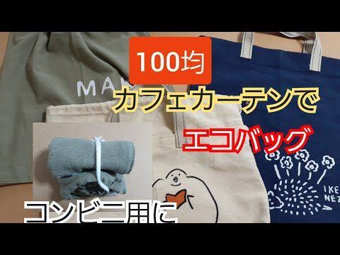 100均のカフェカーテンで作る簡単エコバッグ コンビニ用など3種類 Youtube トートバックの基本 バッグ エコバッグ