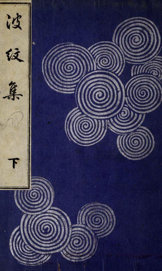 Cover of a book of various ocean wave designs. Ha Bun Shu. 1919.