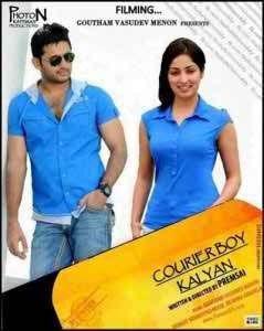 Courier Boy Kalyan 2015 Telugu Movie HQ Mp3 Audio Song Download