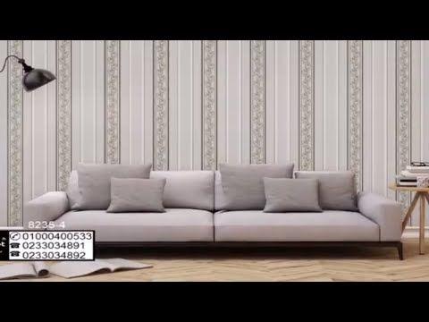 اشيك ورق حائط مودرن كتالوج كامل Home Decor Furniture Decor