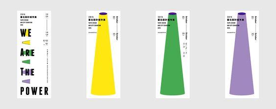 2015 臺北設計城市展 on Behance