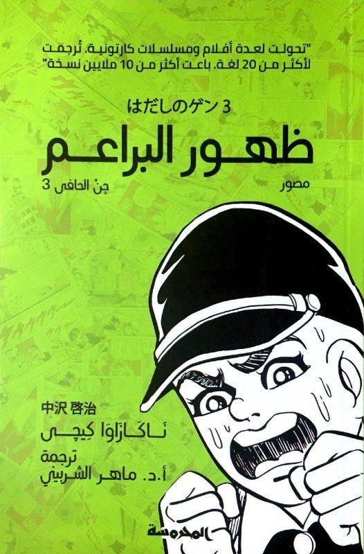 كتاب ظهور البراعم جن الحافي 3 للكاتب ناكازاوا كيجي Books Poster Movie Posters