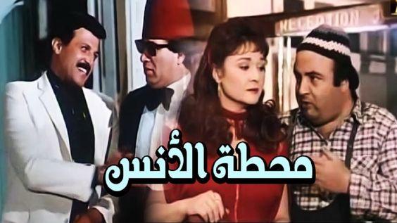 فيلم محطة الأنس Mahatet El Ons Movie Movies Movie Posters Club