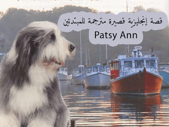تعلم اللغة الإنجليزية من خلال قصص انجليزية قصيرة مترجمة للمبتدئين Patsy Ann Anne Dogs Story