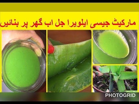 Homemade Aloe Vera Gel Market Jesi Aloe Vera Gel Ghar Par Banae